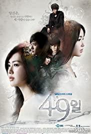 49 Il (2011) cover