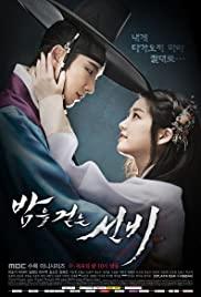 Bameul geotneun seonbi (2015) cover