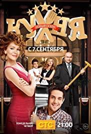 Kukhnya (2012) cover