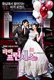My Princess (2011) cover