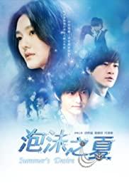 Pao mo zhi xia (2010) cover
