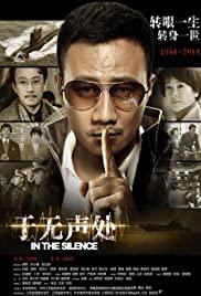 Yu wu sheng chu (2015) cover