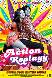 Action Replayy (2010) cover