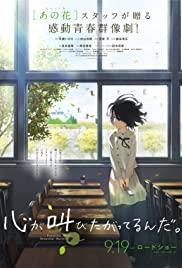 Kokoro ga sakebitagatterunda. (2015) cover