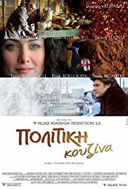 Politiki kouzina (2003) cover