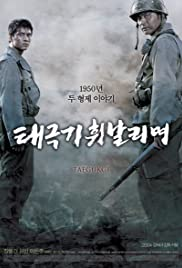 Taegukgi hwinalrimyeo (2004) cover