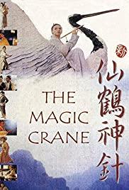 Xin xian he shen zhen (1993) cover