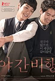 Ya-gan-bi-haeng 2014 poster