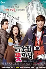 Flower Boy Next Door (2013) cover