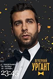 Vecherniy Urgant (2012) cover