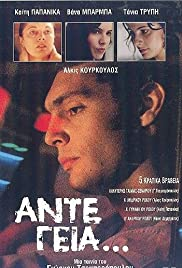Ante Geia 1991 poster