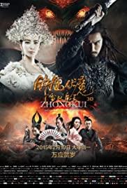 Zhong Kui fu mo: Xue yao mo ling (2015) cover