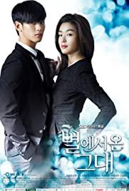 Byeol-e-seo on Geu-dae 2013 poster