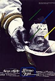 Gorod Zero (1988) cover