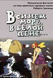 V sinem more, v beloy pene... 1984 poster