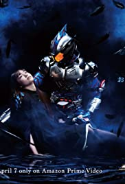 Kamen Rider Amazons (2016) cover