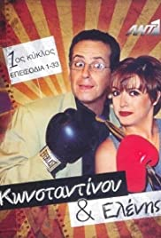 Konstadinou kai Elenis (1998) cover