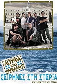 Loufa kai parallagi: Seirines sti steria (2011) cover
