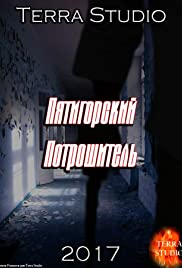 Pyatogorsk ripper 2017 poster