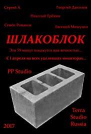 Shlakoblok (2017) cover
