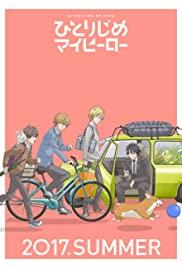 Hitorijime My Hero (2017) cover