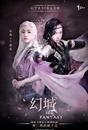 Huan Cheng 2016 poster