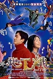 Di xia tie (2003) cover