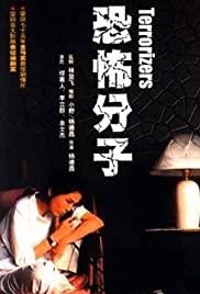 Kong bu fen zi (1986) cover