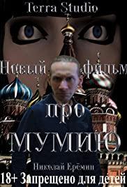 Novyy film pro mumiyu (2017) cover