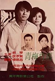 Qing mei zhu ma 1985 poster