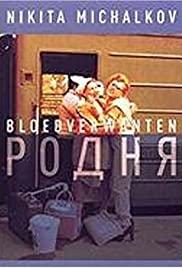 Rodnya (1982) cover
