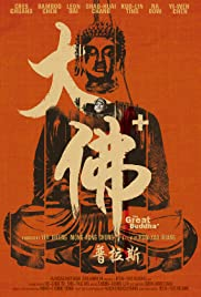 The Great Buddha + (2017) cover