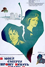 V moey smerti proshu vinit Klavu K. 1980 poster