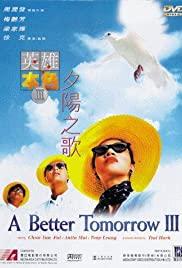 Ying hung boon sik III: Zik yeung ji gor (1989) cover