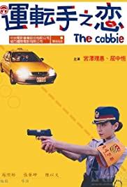 Yun zhuan shou zhi lian 2000 poster