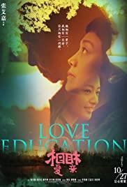 Xiang ai xiang qin 2017 poster