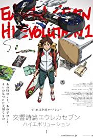 Kôkyô shihen Eureka sebun Hai-eboryûshon 1 (2017) cover